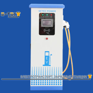 Электрозаправка 80kw 750Vdc CHAdeMO CCS Charger