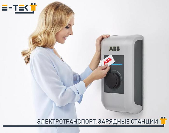 Электрозаправки ABB