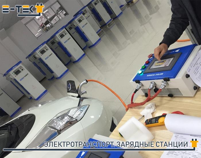 Электрозаправки Setec