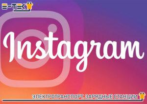 Instagram Е-ТЕК