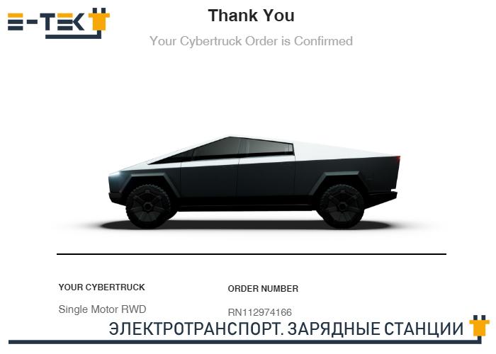 Заказ Tesla