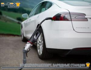 Разъемы электромобилей