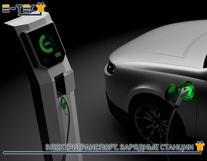 Зарядные станции для электромобилей, виды, принципы работы, особенности применения