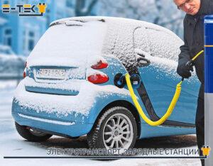 Зимняя эксплуатация электромобиля