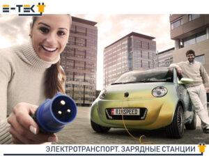 Экономичность электромобилей