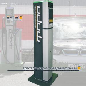 Фора-АС зарядная станция